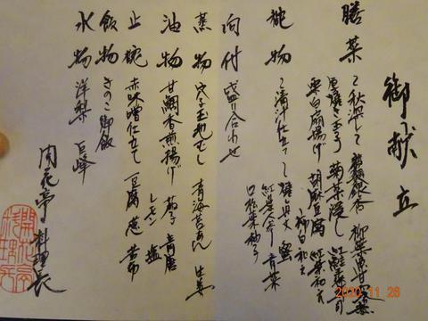 開花亭2_201126_献立表.jpg