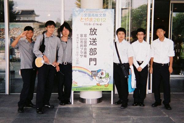 全国高等学校総合文化祭 富山大会