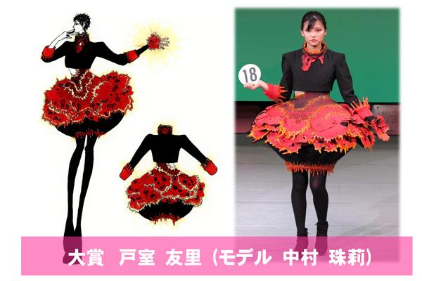神戸ファッション専門学校主催『第17回全国高校生ファッションデザインコンテスト』入賞1点